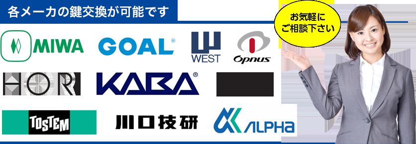 各メーカーの鍵交換が可能です! MIWA GOAL WEST HORI KARA U-SHOWA TOSTEM 川口技研 ALPHA OPNUS