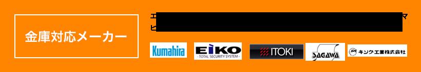 金庫対応メーカー エーコー、コクヨ、イトーキ、セントリー、ダイヤセース、オカムラ、サガワ、ライオン、クマヒラ、日本アイ・エス・ケイ、キング工業、プラス 等