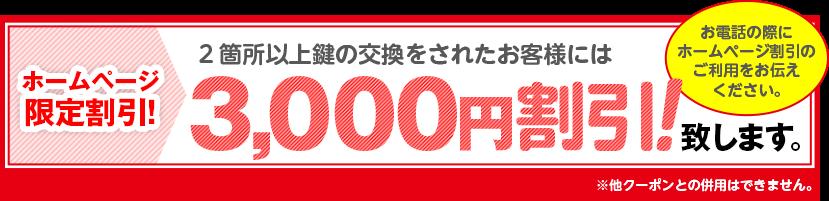 ホームページ限定割引!2箇所以上鍵の交換をされたお客様には3000円割引! お電話の際にホームページ割引のご利用をお伝えください。
